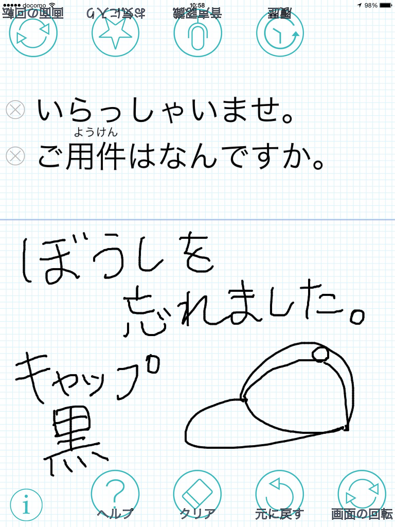 手書きエリアに文字と絵をかいたところ